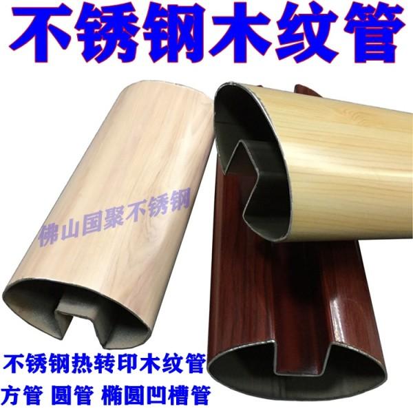 佛山厂家大量批发不锈钢仿古木纹圆管15mmX23mmX4mm