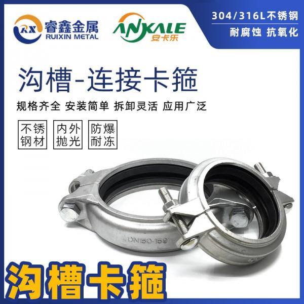 304不锈钢卡箍卫生级沟槽配件专用卡箍现货批发量大优惠