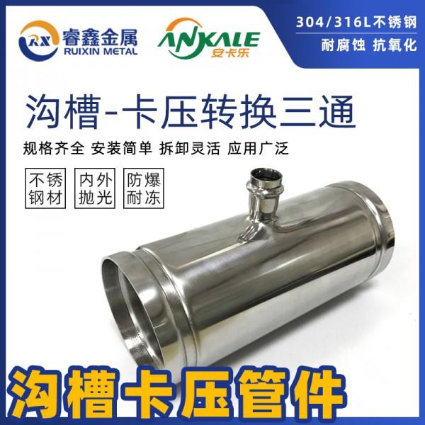 现货304卫生级沟槽式异径三通DN125*100等规格批发