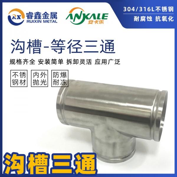 不锈钢等径三通沟槽式管件安装简易安全可靠厂家直销量大价优