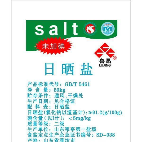 鲁晶腌制日晒盐、食品加工用盐