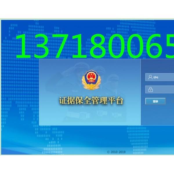执法证据保全管理系统