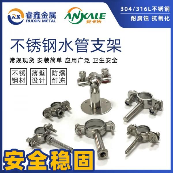 现货卫生级不锈钢水管支架不锈钢水管配件不锈钢管管夹管托