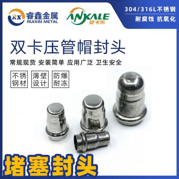 现货304不锈钢水管管帽小区不锈钢专用管帽配件规格齐全