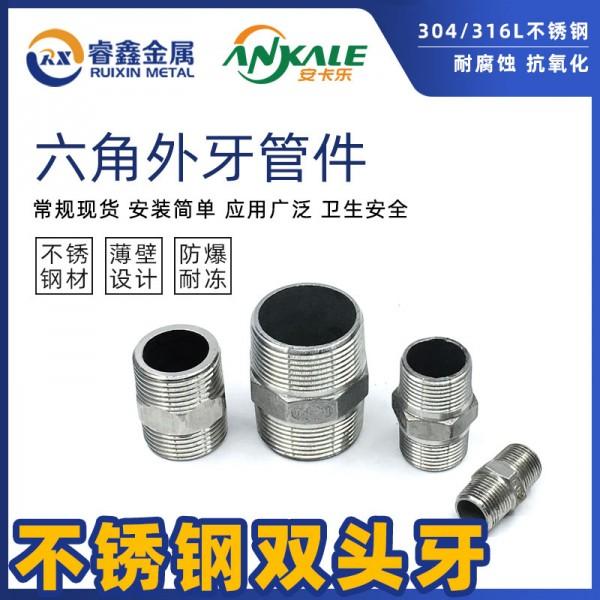 不锈钢管件六角外牙不锈钢管专用配件规格齐全批发量大价优