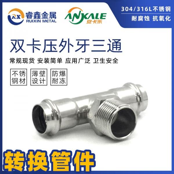 双卡压不锈钢外牙三通管件卫生级管件厂家直销批发价格实惠