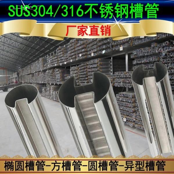 佛山现货不锈钢圆双槽管 规格50.8槽口15*15