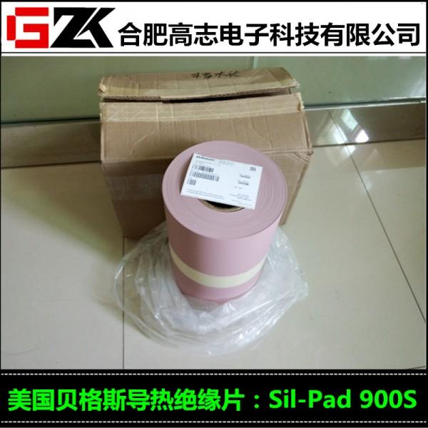 美国贝格斯SilPad900S粉红色导热绝缘片选高志电子