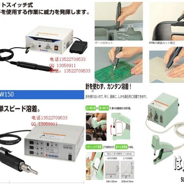 SUZUKI铃木超声波切割机刀SUW-30CD