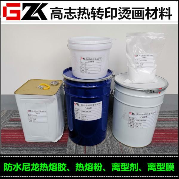 厂家供应热转印烫画印花热熔粉耐水洗PA聚酰胺热熔粉