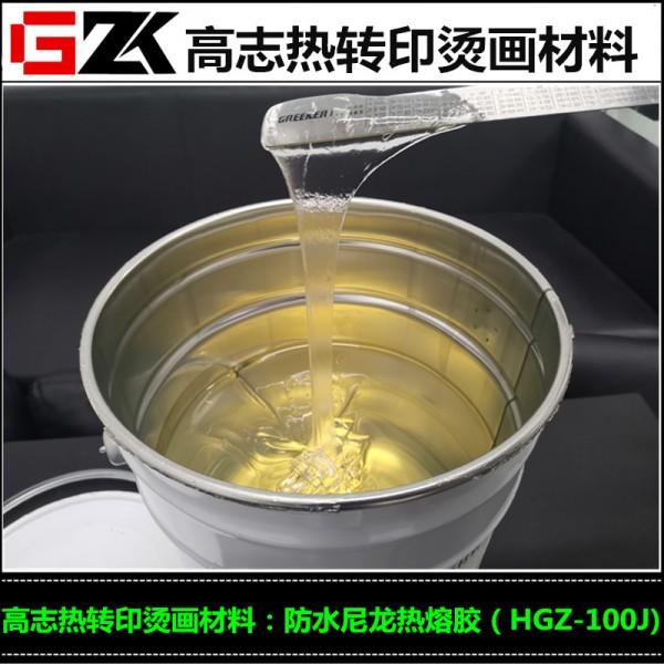 厂家直销防水热熔胶 热转印防水热熔胶 热转印烫画尼龙热熔胶