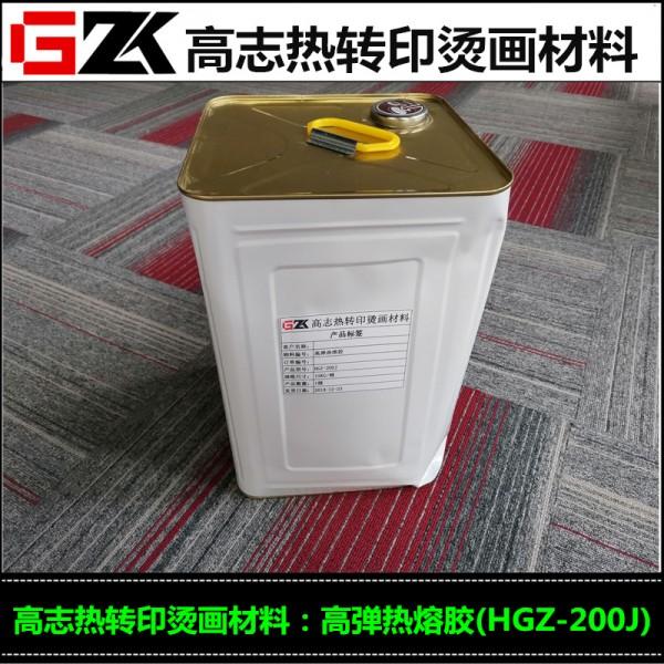 销售烫画热熔胶热转印热熔胶丝印热熔胶油性热熔胶热熔胶水