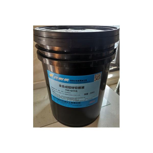 优耐圣全合成铝材切削液 防腐蚀不变色 铝材加工液