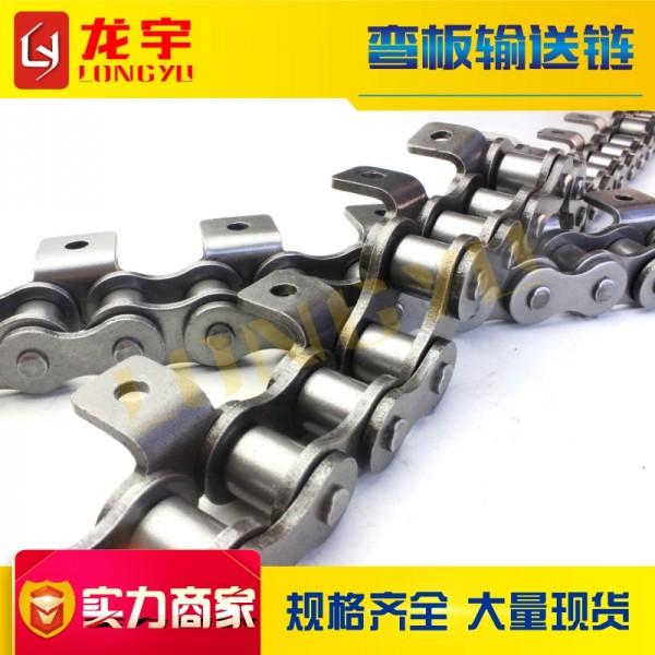 28A-A1单侧单孔弯板链条 1.6寸单排带耳朵输送链条