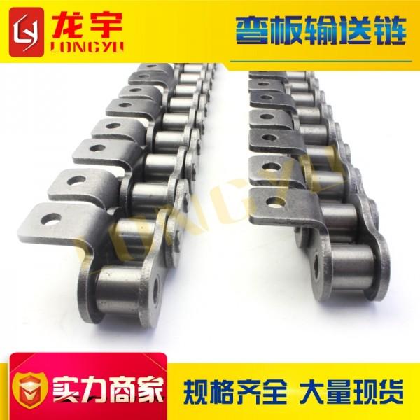 链条厂家供应高品质单侧内外弯板链条 16A-32A弯板链条
