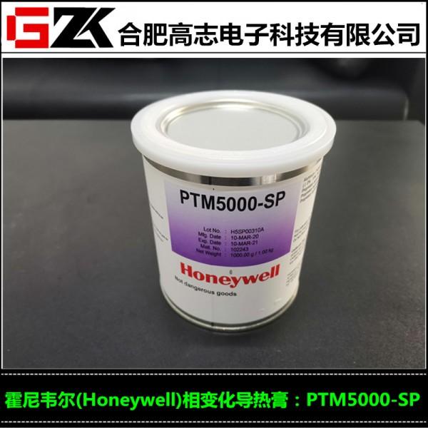 买霍尼韦尔PTM5000-SP导热硅脂找高志电子