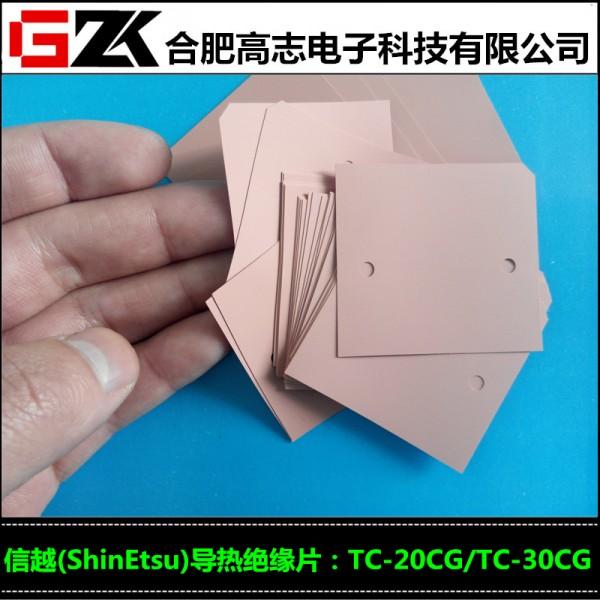 销售信越导热矽胶片硅胶片TC20CG TC30CG