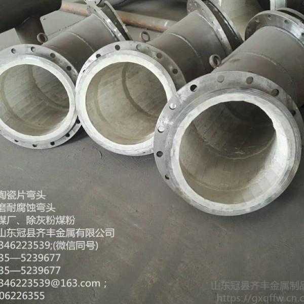 供应山西太原 氧化铝陶瓷管道 耐磨弯头、直管、三通等!