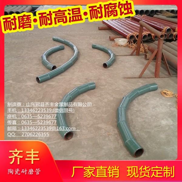 陶瓷耐磨管山东齐丰优选产品