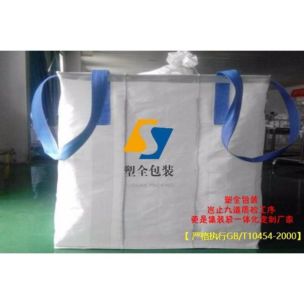 厂家直销集装袋吨包