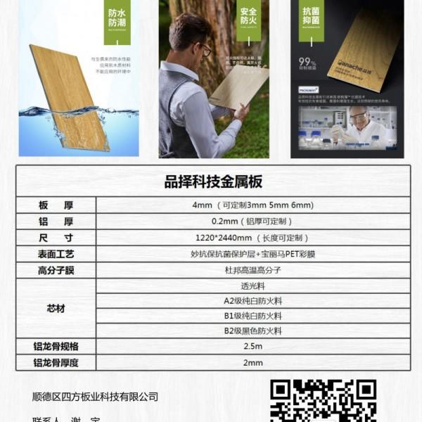 四方板业品择木纹金属板科技木纹阻燃板(厂家直销)