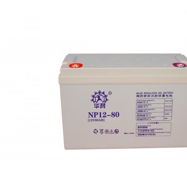 华羿12V80AH 阀控密封式铅酸蓄电池
