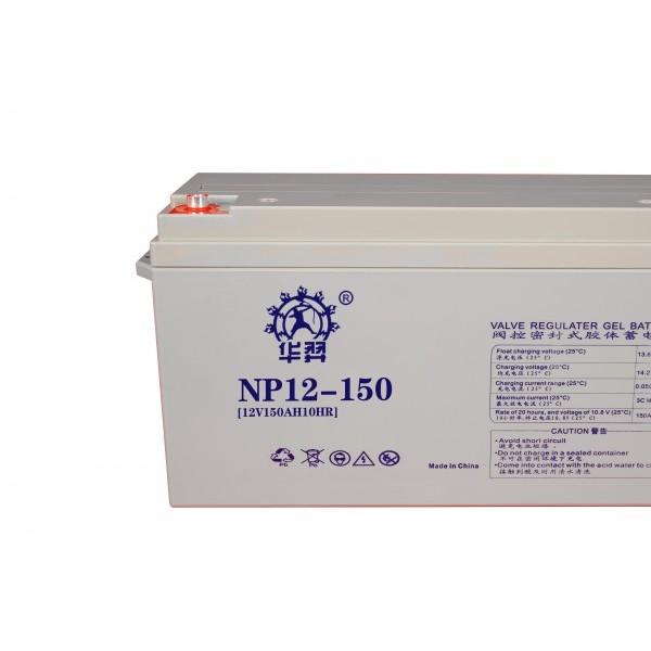 华羿12V150AH 阀控密封式铅酸蓄电池