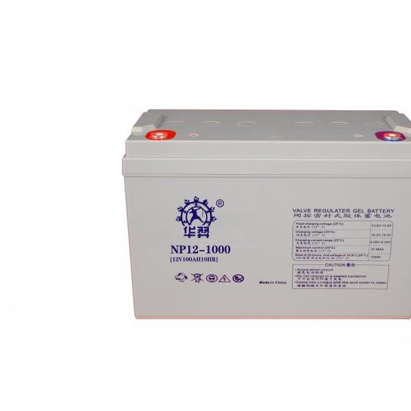 华羿12V1000AH 阀控密封式铅酸蓄电池