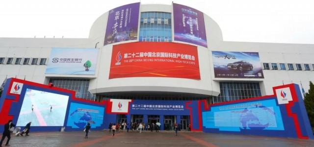 2020北京科博会 引领国家经济高质量复苏
