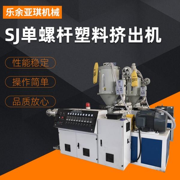 厂家直销单螺杆挤出机成套设备 带过滤系统静电处理