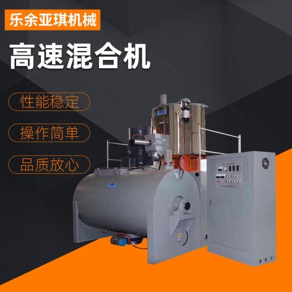 厂家直销500/1000高速混合机组塑料高速混合机