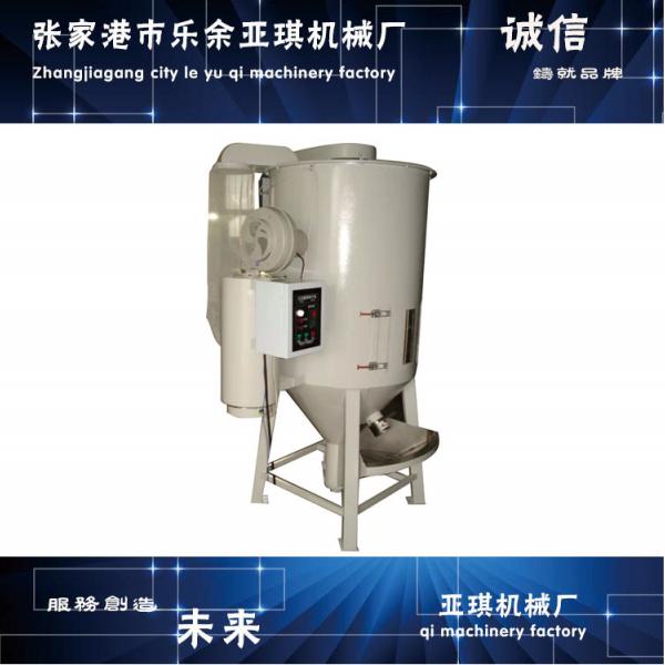 厂家直销干燥机 立式搅拌干燥机