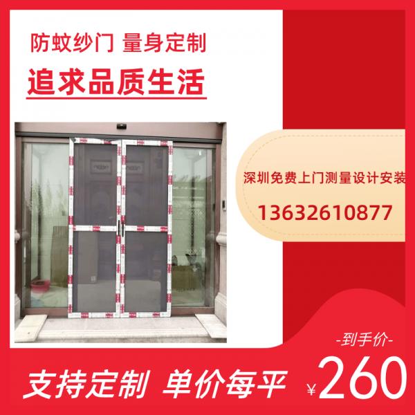 深圳纱门纱窗生产设计制造-304金刚网纱窗纱门私人定制