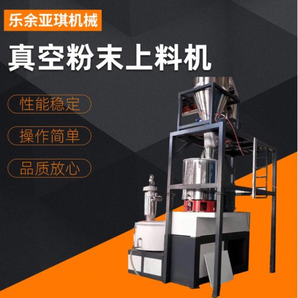 厂家直销塑料搅拌机粉料螺旋上料机