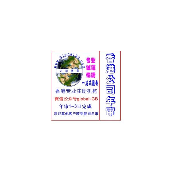 香港公司年审+SCR+周年报表+备案