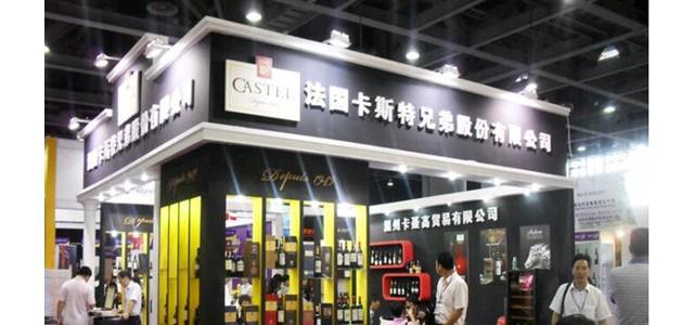 2020年上海国际进口葡萄酒及烈酒博览会