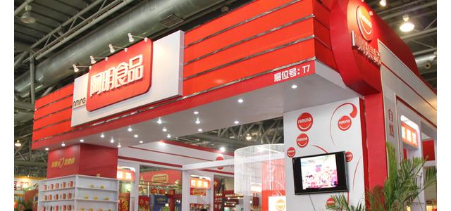 2020年上海国际进口食品及饮料博览会展位预定
