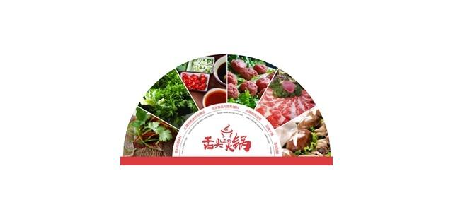2020年上海国际火锅食材原料展