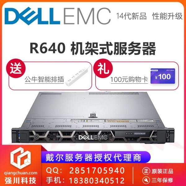 成都戴尔服务器授权代理商 戴尔R640机架式服务器经销商