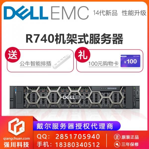 内江戴尔服务器代理商 戴尔 R740 2U机架式服务器报价