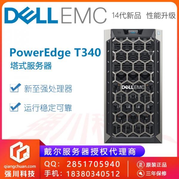 南充戴尔PowerEdge T340塔式服务器代理商