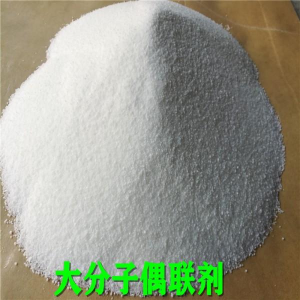 大分子偶联剂环保型广东翰波化工