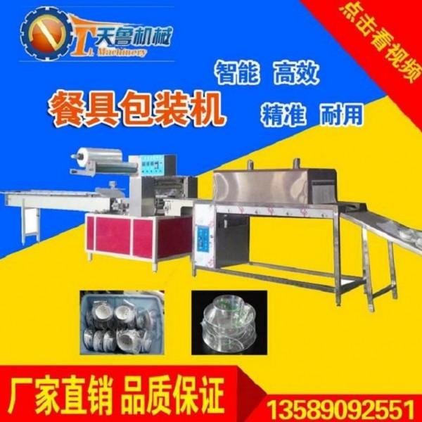 淄博玉米淀粉餐具包装机 毛巾包装机 热收缩机