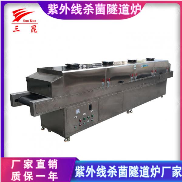 加工定制 uv紫外线高效紫外线消毒设备杀菌炉包装盒消毒隧道炉
