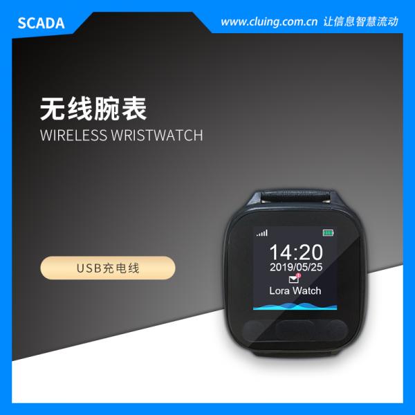 LoRa双向腕表|工业腕表|工厂手表
