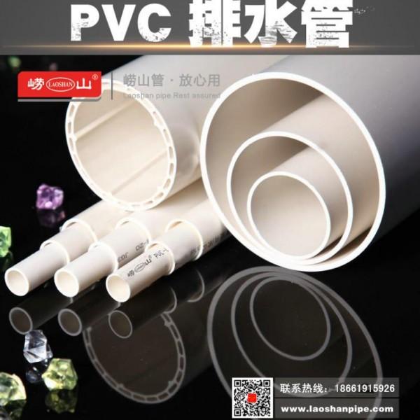 好质量的青岛PVC排水管源自精益求精的崂山管业