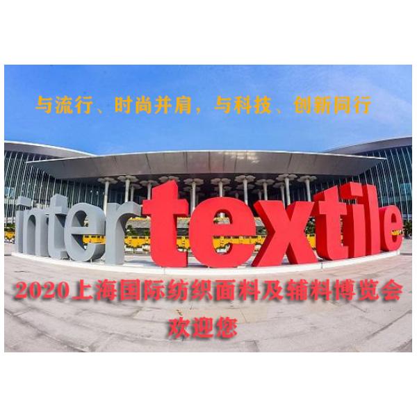 2020年中国上海服装面料及辅料博览会