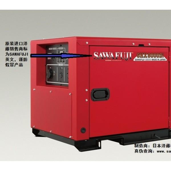原装日本泽藤柴油数码变频静音车载发电机SHX12000DI