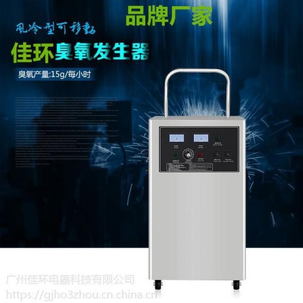 广佳环HY-004-5A移动式空气消毒机