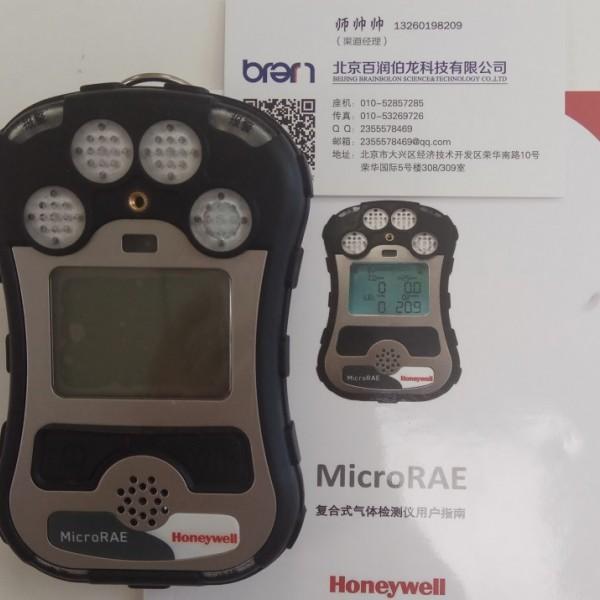 霍尼韦尔MicroRAE复合气体检测仪